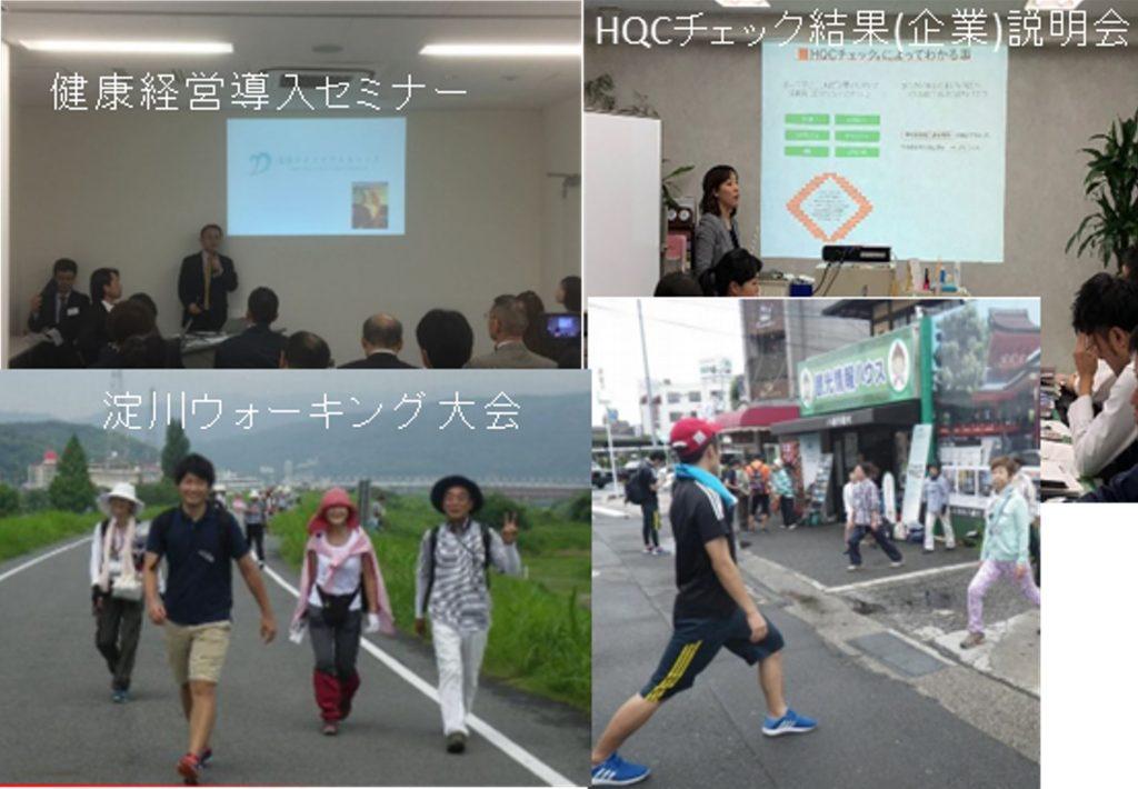 健康経営導入セミナー HQCチェック結果(企業)説明会 淀川ウォーキング大会