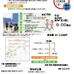 2019年秋季(第6回)淀川ウォーキング 案内 画像