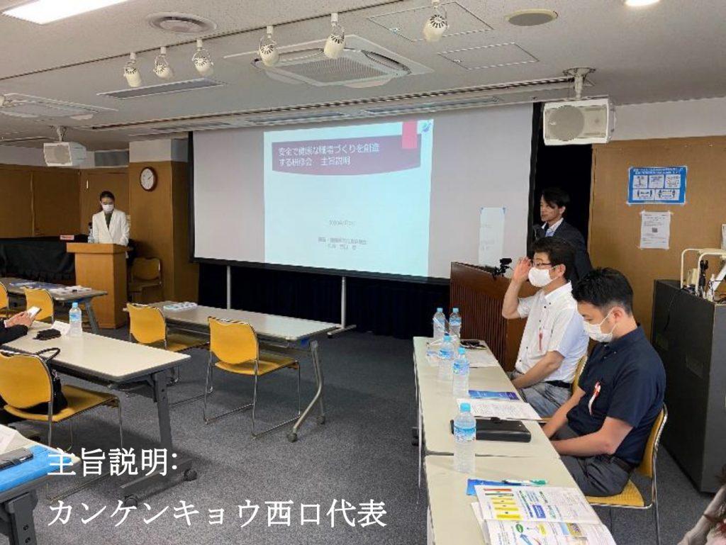 2020年7月2日(木) 安全で健康な職場づくりを創造する研修会 開催 写真