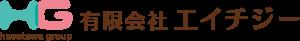 HG hasutowa group 有限会社エイチジー ロゴ 画像