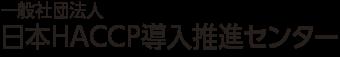 一般社団法人日本HACCP導入推進センター ロゴ 画像