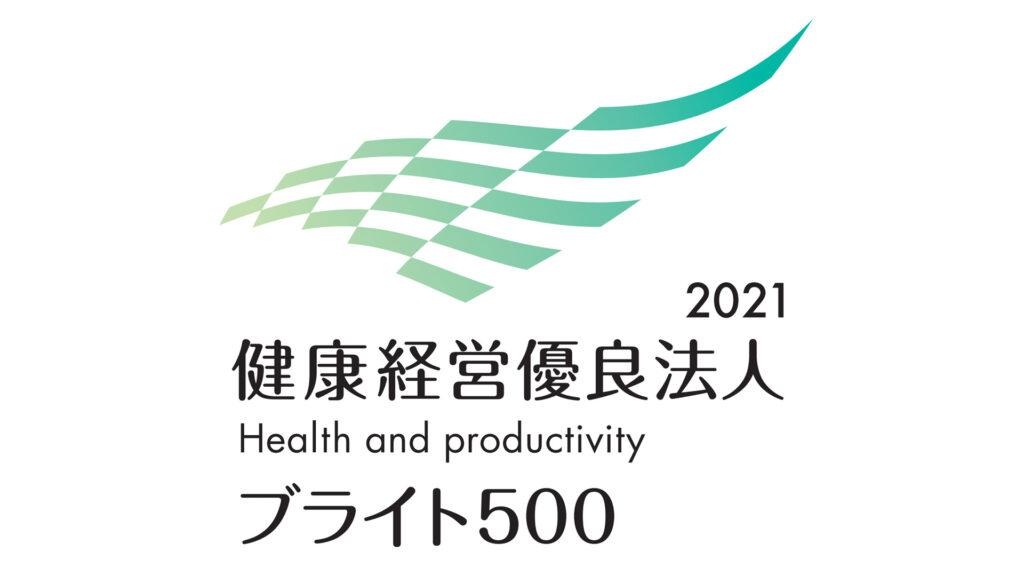 2021 健康経営優良法人 ブライト500 Health and productivity ロゴ
