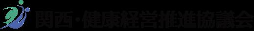 関西・健康経営推進協議会