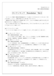 関西・健康経営推進協議会(カンケキョウ) Newsletter Vol.1 画像