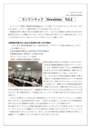 関西・健康経営推進協議会(カンケキョウ) Newsletter Vol.2 画像