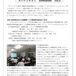 関西・健康経営推進協議会(カンケキョウ) Newsletter Vol.3 画像