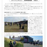 関西・健康経営推進協議会(カンケキョウ) Newsletter Vol.4 画像