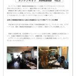 関西・健康経営推進協議会(カンケキョウ) Newsletter Vol.5 画像