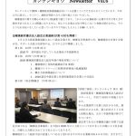 関西・健康経営推進協議会(カンケキョウ) Newsletter Vol.6 画像