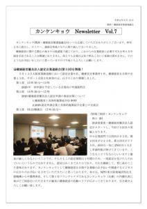 関西・健康経営推進協議会(カンケキョウ) Newsletter Vol.7 画像