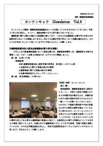 関西・健康経営推進協議会(カンケキョウ) Newsletter Vol.8 画像