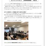 関西・健康経営推進協議会(カンケキョウ) Newsletter Vol.9 画像