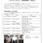 関西・健康経営推進協議会(カンケキョウ) Newsletter Vol.10 画像