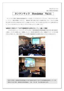 関西・健康経営推進協議会(カンケキョウ) Newsletter Vol.11 画像