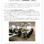 関西・健康経営推進協議会(カンケキョウ) Newsletter Vol.12 画像