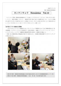 関西・健康経営推進協議会(カンケキョウ) Newsletter Vol.13 画像