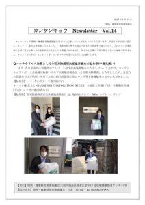 関西・健康経営推進協議会(カンケキョウ) Newsletter Vol.14 画像