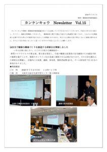 関西・健康経営推進協議会(カンケキョウ) Newsletter Vol.15 画像