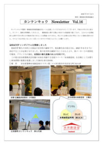 関西・健康経営推進協議会(カンケキョウ) Newsletter Vol.16 画像