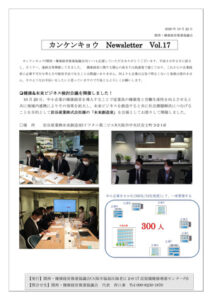 関西・健康経営推進協議会(カンケキョウ) Newsletter Vol.17 画像