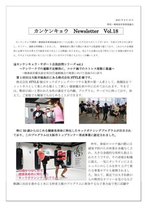 関西・健康経営推進協議会(カンケキョウ) Newsletter Vol.18 画像