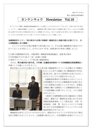 関西・健康経営推進協議会(カンケキョウ) Newsletter Vol.19 画像