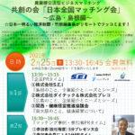 第42回共創の会「日本全国マッチング会」チラシイメージ