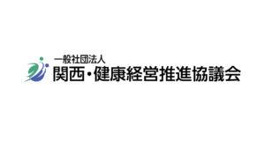 一般社団法人 関西・健康経営推進協議会 OGP画像
