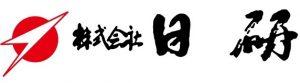 株式会社 日研 ロゴ 画像