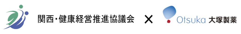 関西・健康経営推進協議会×Otsuka大塚製薬 ロゴ