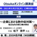 Otsukaオンラインセミナー『~企業における熱中症対策~転ばぬ先の経口補水療法』 イメージ
