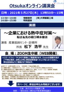 Otsukaオンラインセミナー『~企業における熱中症対策~転ばぬ先の経口補水療法』 チラシイメージ
