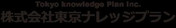 株式会社東京ナレッジプラン ロゴ 画像